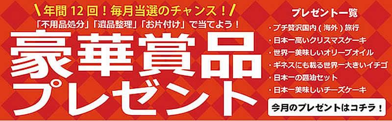 愛知(名古屋)片付け110番「豪華賞品プレゼント」