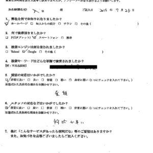 愛知県知多市にてバイクの引き取り処分のご依頼 お客様の声