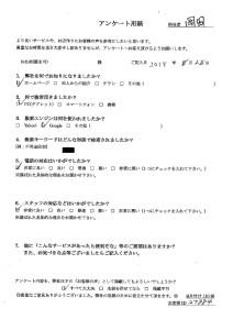 愛知県豊田市にて遺品整理のご依頼 お客様の声