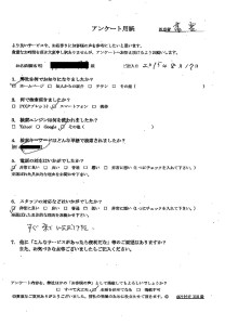 名古屋市にて不用品の片付け処分のご依頼 お客様の声