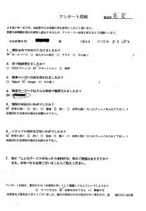 名古屋市にて粗大ごみの回収処分のご依頼 お客様の声