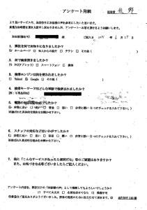 愛知県岡崎市にて事務所の不用品の回収処分のご依頼 お客様の声