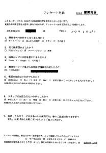 名古屋市にて不要ごみの回収処分のご依頼 お客様の声