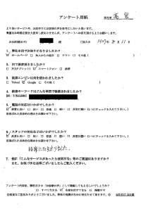 清須市にて粗大ごみの回収処分のご依頼 お客様の声