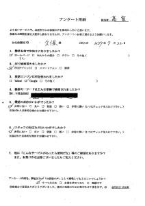 清須市にて家具の引き取り処分のご依頼 お客様の声