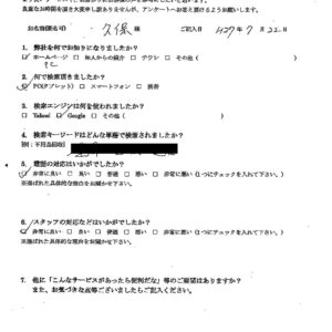 愛知県清須市にて家具の引き取り処分のご依頼 お客様の声