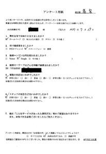 名古屋市にてオルガンの引き取り処分のご依頼 お客様の声