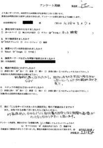 名古屋市にて、雑誌、アイロン台等の回収処分のご依頼 お客様の声