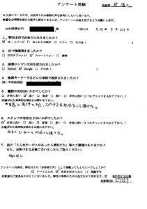 名古屋市にて扇風機や家庭ゴミなどの回収処分ご依頼 お客様の声