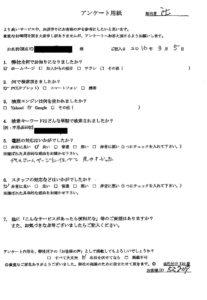 名古屋市にて洗濯機、布団の回収処分のご依頼 お客様の声