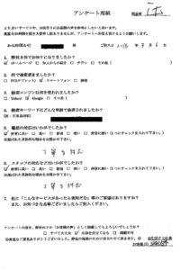 名古屋市にてマッサージチェアの回収処分のご依頼 お客様の声