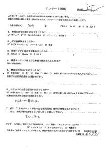 名古屋市にて学習机、電話機の回収ご依頼 尾崎様の声