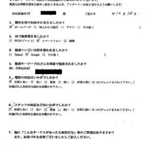 愛知県あま市にて粗大ごみの回収 お客様の声