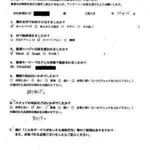 愛知県みよし市にて粗大ゴミの回収 お客様の声