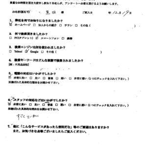 愛知県津島市にて不用品の回収 お客様の声
