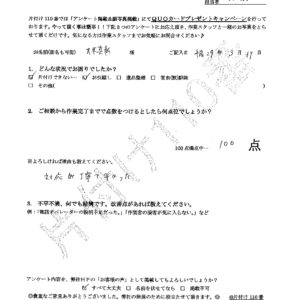 幸田町にて家財の回収整理 お客様の声