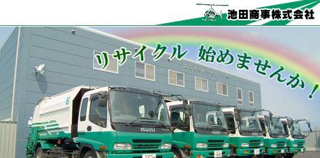 池田商事株式会社