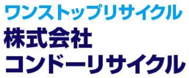 株式会社コンドーリサイクル