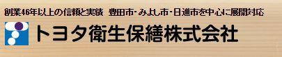 トヨタ衛生保繕株式会社