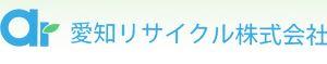 愛知リサイクル株式会社