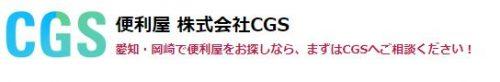 株式会社CGS
