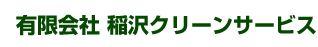 有限会社稲沢クリーンサービス