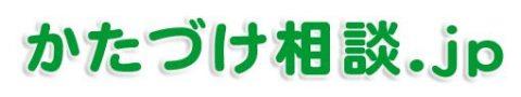 かたづけ相談.jp