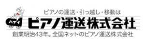 ピアノ運送株式会社名古屋営業所