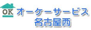 オーケーサービス名古屋西