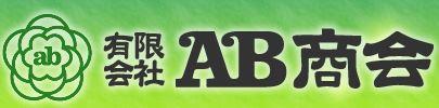 有限会社AB商会