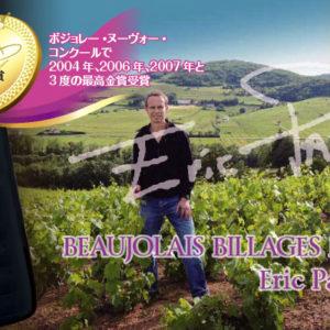 【限定3名さま】最高金賞受賞、ボジョレーヌーボー 2019限定スペシャル3本セット