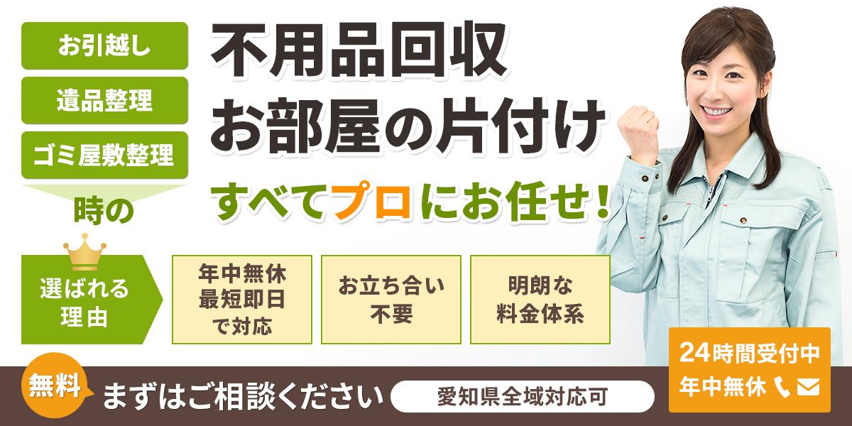 愛知の粗大ごみ処分不用品回収のことなら愛知(名古屋)片付け110番